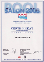 Pool Salon 2006